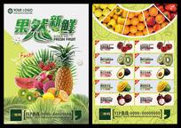 超市水果宣传单页