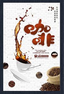 创意咖啡宣传海报