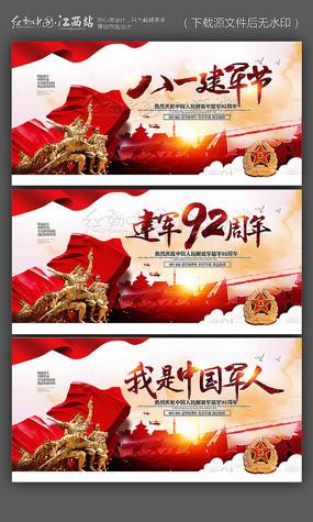 大气八一建军节92周年海报设计