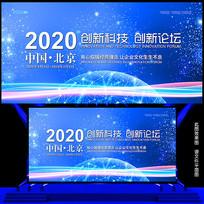 大气蓝色科技公司企业会议背景板