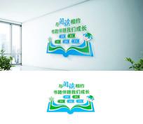 读书图书阅读阅览室文化墙