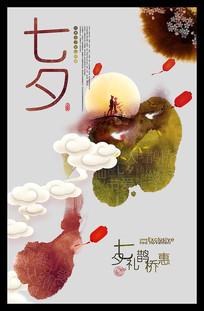 古风七夕节宣传海报