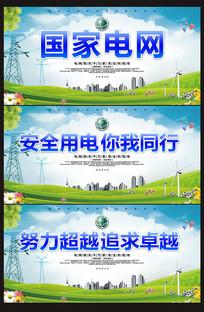国家电网宣传展板设计
