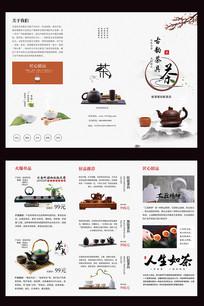 古韵茶具三折页设计