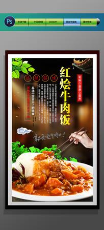 红烩牛肉饭海报