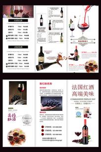 红酒文化三折页设计