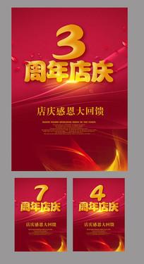 红色店庆开业庆典海报