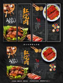 红烧肉美食背景墙展板