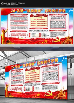 弘扬红船精神党建宣传展板