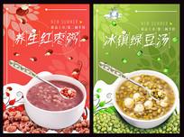 红枣绿豆养生粥海报设计