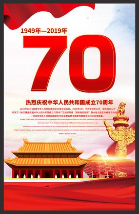 简约的建国70周年海报