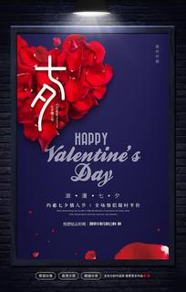 简约七夕节日促销海报