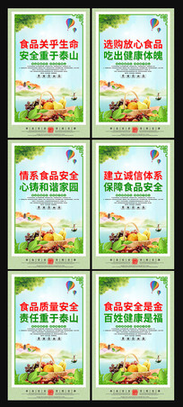 精美綠色食品安全宣傳展板