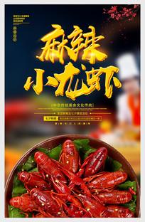 精美麻辣小龙虾促销宣传海报设计