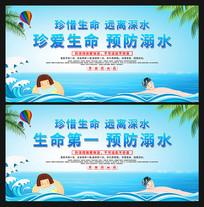 精美预防溺水宣传展板
