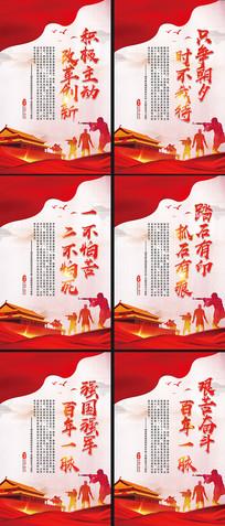 军营文化宣传标语展板