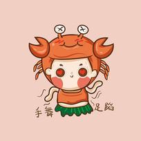巨蟹星座卡通人物表情