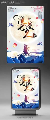 浪漫七夕节海报设计