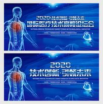 蓝色简约医疗技术高峰论坛会议背景板