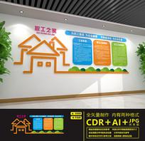 蓝色企业文化职工之家文化墙
