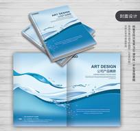 蓝色水元素企业画册封面设计