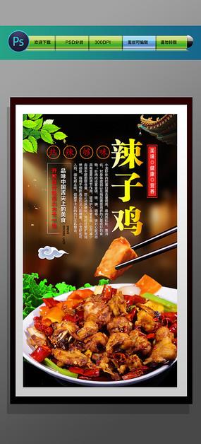 辣子鸡宣传海报