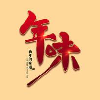 年味中国风水墨书法艺术字