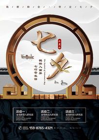 七夕情人节海报模板