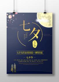 七夕情人节特惠海报设计