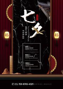 七夕乞巧节海报设计