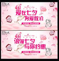 七夕珠宝店促销海报
