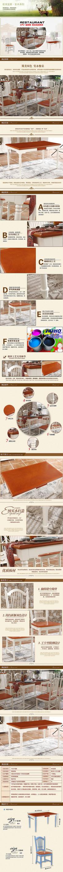 淘宝家具餐桌详情页描述PSD模板