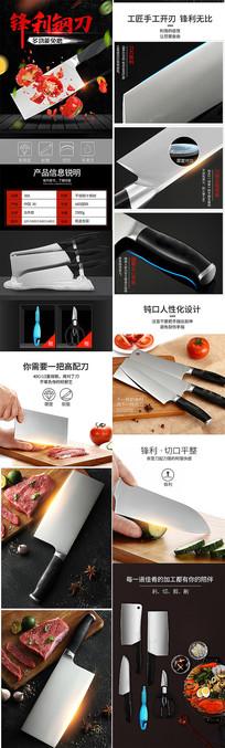 淘宝天猫厨房刀具详情页