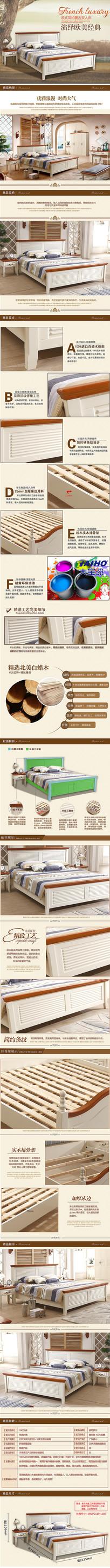 淘宝天猫家具实木床详情页描述模板
