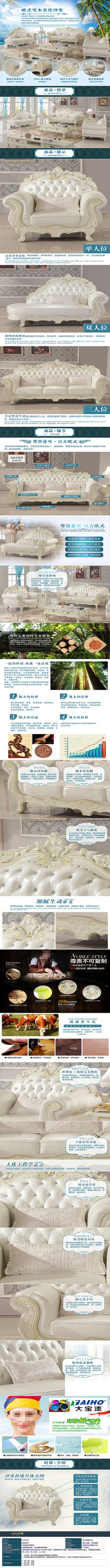 淘宝天猫欧式家具沙发详情页描述素材模板