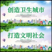卫生城市宣传展板