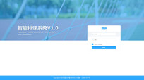 系统登录页面设计