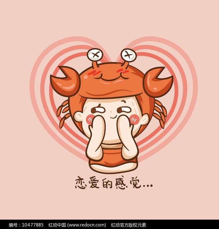 手绘巨蟹座卡通人物图片