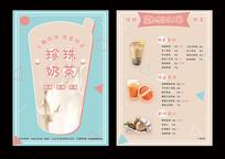 珍珠奶茶价格表菜单