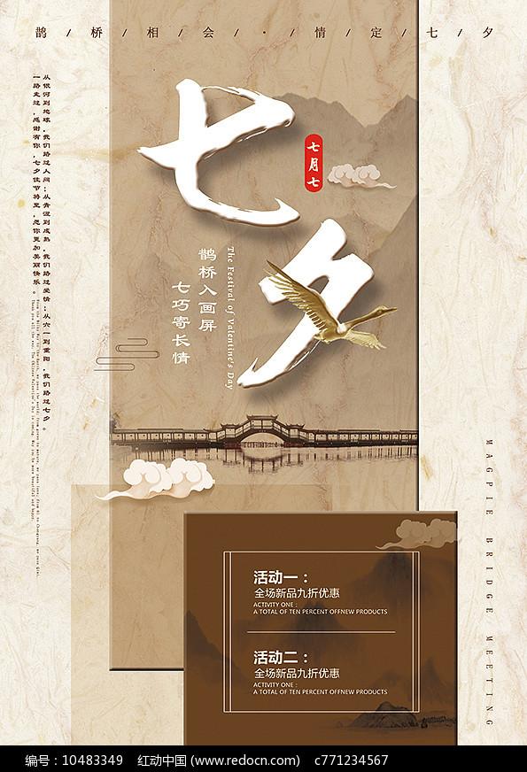 中国风七夕海报设计图片