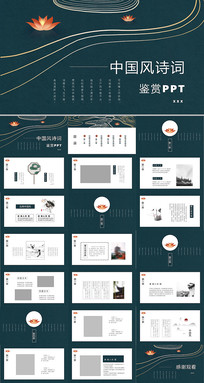 中国风诗词鉴赏PPT模板