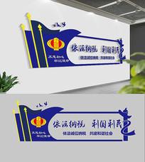 中国税务文化墙背景墙