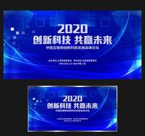 2020科技会议背景展板
