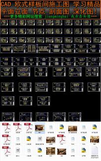 CAD欧式样板间施工图精品深化剖面详图