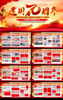 创意建国70周年国庆展板