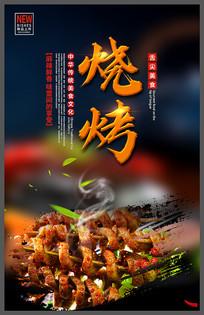 创意美味烧烤海报设计