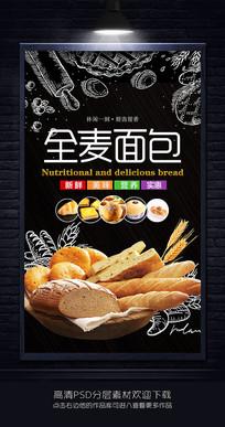 创意面包宣传海报