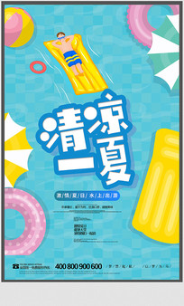 创意清凉夏日促销海报