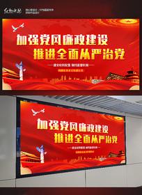 党风建设廉政文化标语展板设计