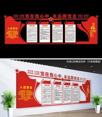 党建活动室党建文化墙